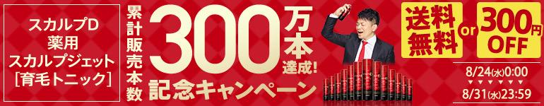 スカルプD育毛剤累計販売300万本突破キャンペーン