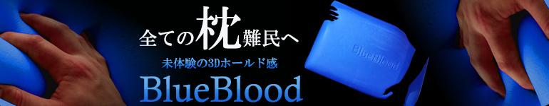 Gelと低反発のハイブリッド素材BlueBlood3D体感ピロー