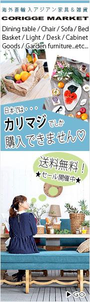アジアン家具・アジアン雑貨 カリッジ・マーケット