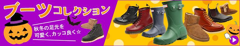 [ブーツ特集]秋冬の足元をもっと可愛く・カッコよく!