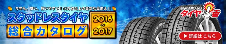 スタッドレスタイヤ選びの終着駅 タイヤ総合カタログ