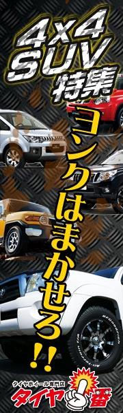4x4SUV用タイヤホイールセット特集
