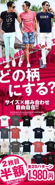 夏のプリントTシャツ決定版!