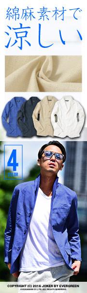 綿麻素材で涼しい!夏のジャケット!