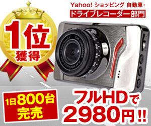 ドライブレコーダー2,980円