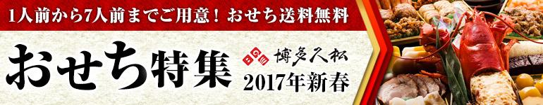 2017年新春博多久松おせち特集