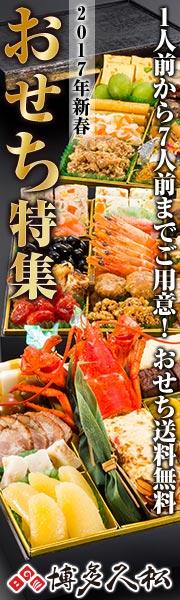 『博多久松』2017年新春おせち特集