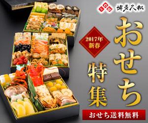 2017年新春おせち特集