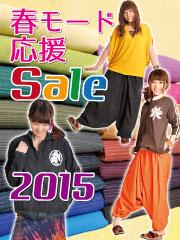 春モード応援セール2015へGO!