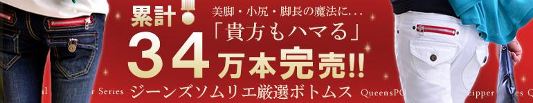\ジーンズソムリエ店長厳選/レッドジッパーシリーズ