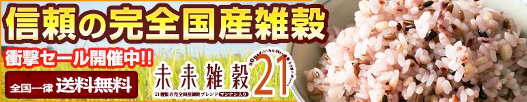 健康主食をテーマにしたマンナン入りの雑穀米です。