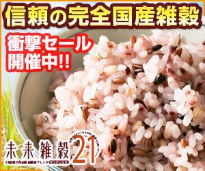 信頼の国産雑穀だけを採用した21種類雑穀
