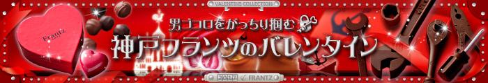 神戸フランツのバレンタイン