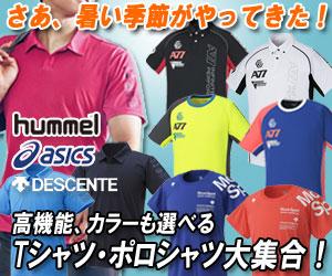 高機能のTシャツ、ポロシャツ大集合!