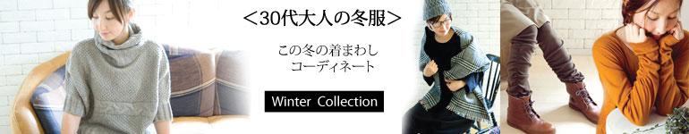 今買うべき冬服 新たなスタイルを探しませんか