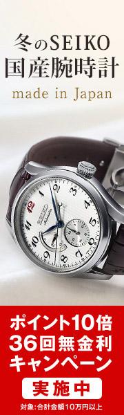 冬のSEIKO 国産腕時計特集