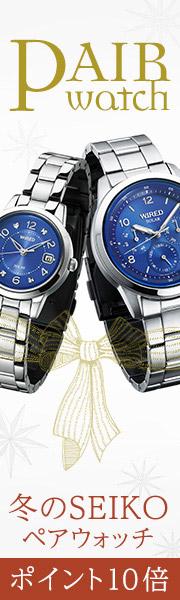 冬のSEIKO ペアウォッチなど腕時計特集