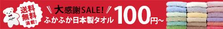 《100円〜送料無料満載》日本製タオル大感謝セール!