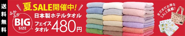 480円《送料無料》日本製ホテルBIGフェイスタオル