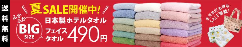 490円《送料無料》日本製ホテルBIGフェイスタオル