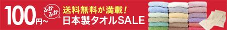 《100円〜送料無料満載》ふかふか日本製タオルセール