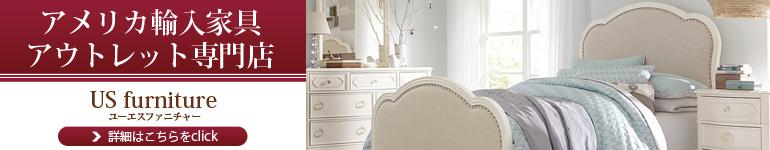 アメリカ輸入家具のアウトレット専門店 USfurniture
