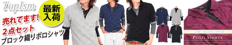 メンズファッション半袖ポロシャツ2点セット
