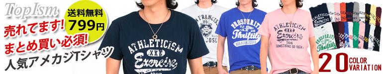 メンズファッションアメカジ半袖Tシャツ送料無料