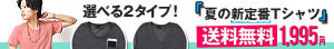 虫よけ半袖Tシャツ