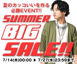 必勝イベント!SUMMER BIG SALE!