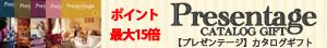 ポイント最大15倍 カタログギフト『Presentage』