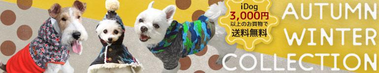 犬の服iDog秋冬ドッグウェア新作コレクション