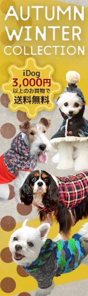 秋冬 新作 犬服 アイドッグ おしゃれで暖かい犬の服