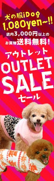日本製の犬服がアウトレットセール在庫限り1,080円〜