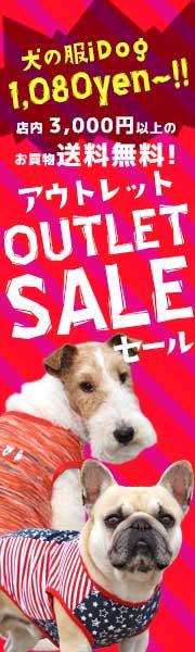 国産ウェアが1,080円犬服iDogアウトレットセール
