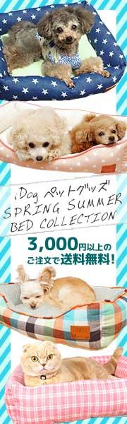 春の爽やかベッドiDog3,000円以上のお買物で送料無料