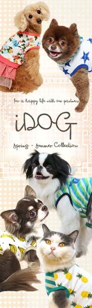 犬服iDogアイドッグ国産ドッグウェア春夏コレクション