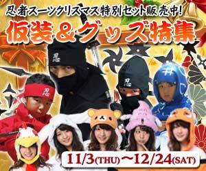 コスプレ・グッズ特集・忍者衣装クリスマス割引セット