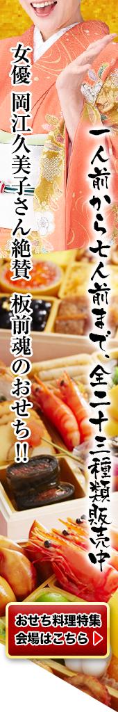 おせち料理専門店板前魂 年末おせち特集
