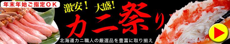 年末年始指定OK激安カニ祭り北海道より厳選品を発送