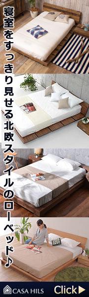 寝室をすっきり見せる北欧スタイルのローベッド