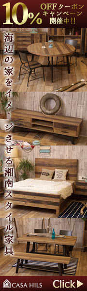 海辺の家をイメージさせる湘南スタイル家具