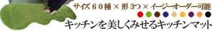 新生活♪3つ形・サイズ・カラー選べるキッチンマット