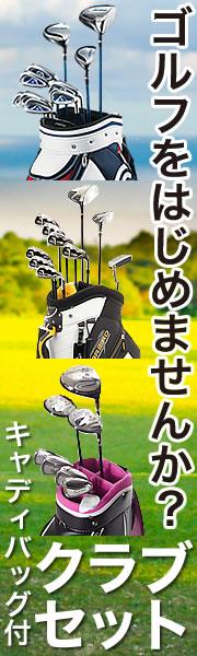 ゴルフを始めるならこちら!お買い得クラブセット!