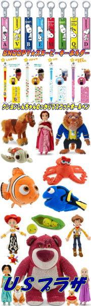 国内キャラクター雑貨直輸入ディズニー商品多数取扱い