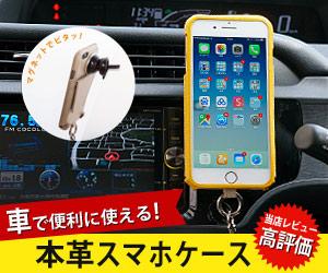当店レビュー高評価!車で便利に使えるスマホケース
