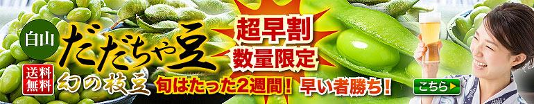 幻の枝豆 だだちゃ豆1kg⇒超早割3,240円 送料無料