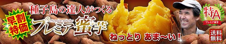プレミア蜜芋3kg ⇒早割予約2,850円 送料無料