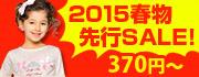 370円〜2015春物先行再値下げSALE!新学年のご準備に