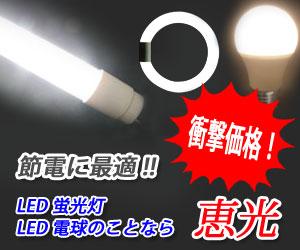 節電に最適!LED蛍光灯なら恵光